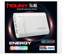 弘毅充电宝 移动电源 智能手机 平板电脑充电器13000毫安HY-CD558 价格:180.00