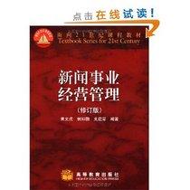 正版2手/新闻事业经营管理 修订版 吴文虎 高教出版社 价格:13.00