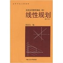 正版/经济应用数学基础4:线性规划(修订版)/胡富昌/泽润图书 价格:8.00