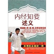 正版/内经知要述义/周潜川/泽润图书 价格:13.40