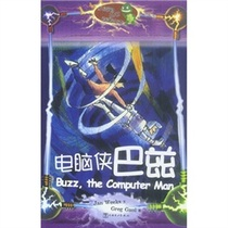 正版/电脑侠巴兹/(澳),威克斯/泽润图书 价格:8.00