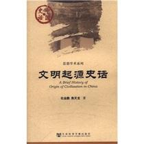 正版/文明起源史话 /杜金鹏,焦天龙/泽润图书 价格:13.20
