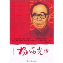 新华正版/杨西光传/邓加荣著 价格:31.50