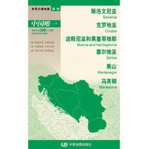 新华正版/新版世界分国地图(斯洛文尼亚、克罗地亚、波斯尼亚和 价格:10.60