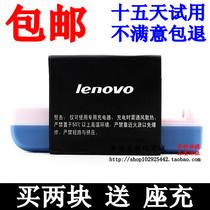 包邮 联想A550 E522 S533C A312 S533电池手机电板 BL097原装电池 价格:18.00