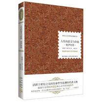[正版]-诺贝尔文学奖作品典藏书系:人生的意义与价值(奥伊肯卷 价格:16.50