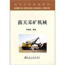 [正版]-露天采矿机械/李晓豁著 价格:26.50