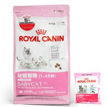 皇家BK34幼猫粮0.4KG 1-4月龄 离乳期幼猫 猫粮特价加赠50g 包邮 价格:25.00