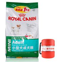 皇家PR27小型犬成犬粮 京巴比熊博美贵宾泰迪狗粮8kg加1kg包邮 价格:258.00