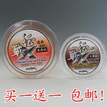 太平洋征战梦竹 咖啡色 主线50米 钓线 鱼线(内赠25米子线) 价格:36.00