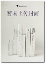 氧化锌半导体材料掺杂技术与应用/叶志镇 价格:18.75