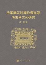 战国秦汉时期云贵高原考古学文化研究 价格:96.00