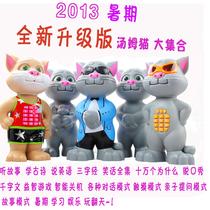 包邮 智能对话 会讲故事的汤姆猫玩具 学话录音触摸唱歌正品TOM猫 价格:36.90