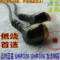 奥特蓝星 UHP306 uhp326尼龙线材耳机 发烧 重低音入耳式耳机包邮 价格:39.00