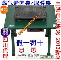 四川代理 三诺 升降方桌式 天然气 燃气 取暖器 新 H11B 韩式烤炉 价格:380.00