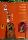 (仓2)幸福常青藤 (法)若地·瓜德巴兹|译者:谷月云 价格:22.37