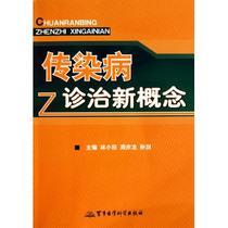 正版图书 传染病诊治新概念 林小田//周赤龙//孙剑 价格:40.59