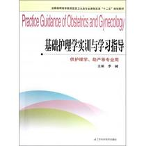 基础护理学实训与学习指导(供护理学助产等 价格:30.29