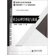 社会心理学理论与体系(社会心理学系列教材 价格:52.47