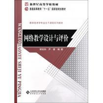 网络教学设计与评价(附光盘教育技术学专业 价格:36.43