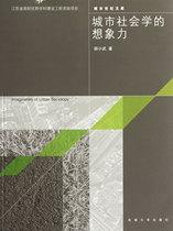 (仓2)城市社会学的想象力/城市世纪文库 胡小武 价格:36.04