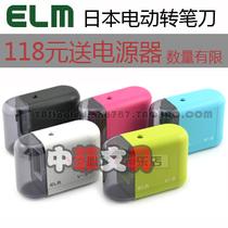 特价包邮!ELM易之美V5 电动转笔刀笔刨 设计师必备 粗细可调 价格:118.00