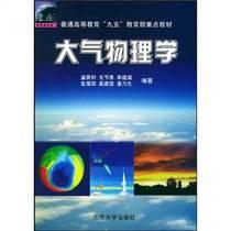 [正版书籍]大气物理学 盛裴轩,等著 价格:44.50