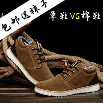 包邮 秋冬男士休闲鞋韩版板鞋男潮鞋子 透气磨砂皮鞋英伦林弯弯潮 价格:42.00