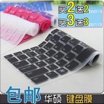 华硕A43S键盘膜A45 U80 A85 R400 S46 X401 X32U超级本S400保护膜 价格:7.90