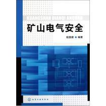 矿山电气安全 祖国建 正版书籍 科技 矿业工程 价格:40.30