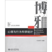 博雅·北京大学心理学教材:心理与行为科学统计 甘怡群 ,等 价格:33.06