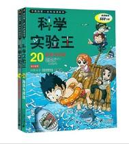 我的第一本学习漫画书·科学实验王19-20 地形与水文 海浪与洋流 价格:35.00