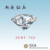 正品天然0.3ct GIA裸钻30分F,VS2可定制戴梦得款钻戒婚戒 价格:3540.00