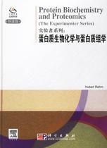 蛋白质生物化学与蛋白质组学/实验者系列 书籍 商城 正版 价格:38.40
