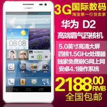 现货当天发 Huawei/华为 Ascend D2(D2-2010)电信版+0082联通版 价格:1855.00