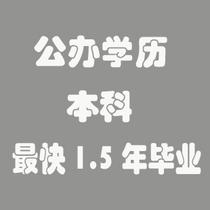 2013北京公办大学专科本科网教学历教育培训/文凭学信网终身可查 价格:1000.00