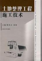 土地整理工程施工技术 正版书籍 商城 价格:61.60