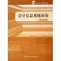 会计信息系统展论/会计信息化丛书 汪一凡  正版 价格:10.50