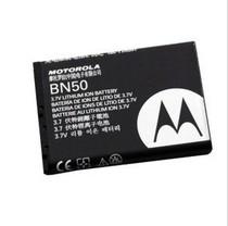 正品 摩托罗拉UV30 QA30 ZN4 ZN50  BN50原装行货电池 手机电池 价格:50.00