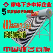 全套包邮七夕全不锈型材太阳能热水器皇明品质48管超厚铝合金支架 价格:3500.00