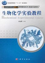 生物化学实验教程 武金霞,周艳芬,张贺迎,杨致荣 科学出版社 价格:24.80