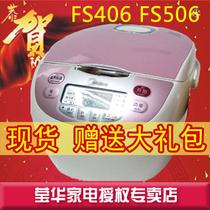端午特价正品Midea/美的 FS506 FS406黄晶蜂锅内胆电饭煲 联保 价格:260.00