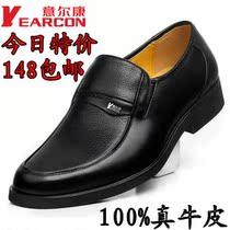 正品意尔康男鞋2013新款商务正装皮鞋 真皮男士日常休闲皮鞋牛皮 价格:148.00