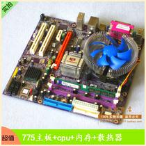 775针精英945G主板+双核CPU+2G内存+风扇电脑主板CPU内存双核套装 价格:318.00