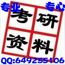 广西大学农业电气化与自动化849电力系统分析考研资料笔记真题等 价格:180.00