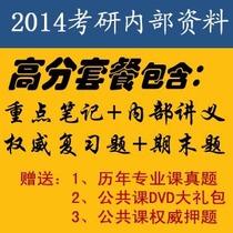 南京师范大学科学社会主义与国际共产主义运动623政治学原理 价格:180.00