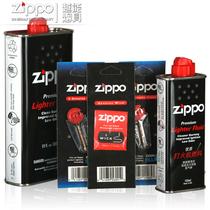 正品zippo打火机专用油 zippo油355+133小油+火石2+棉芯一年口粮 价格:54.00