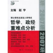 硕士研究生政治入学考试哲学、政经重难点分析:2006年/赵宇/航空 价格:4.50
