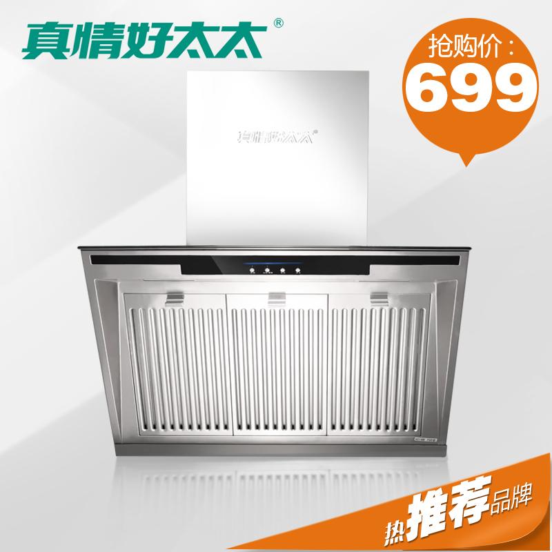 侧吸式油烟机 正品电器 特价 真情好太太os8018B 脱排油烟机包邮 价格:699.30