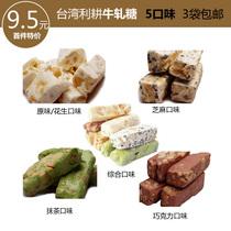 进口休闲零食品 台湾利耕纯手工牛轧糖 糖果 250g 全店3件包邮 价格:9.50